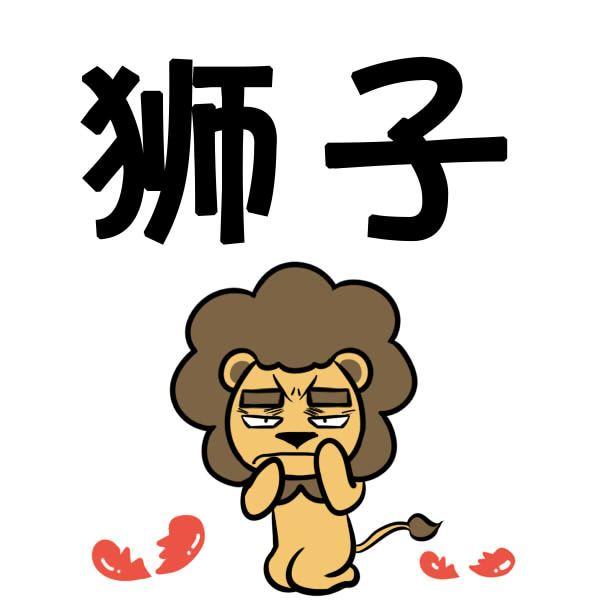 本月运势查询:2017年狮子座12月运势