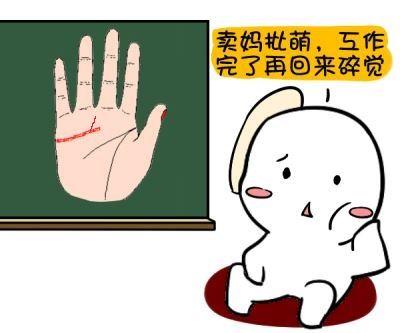 异性缘好的手相感情线图解大全