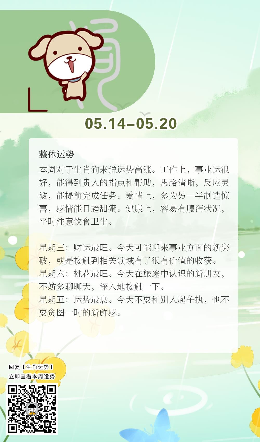 生肖狗本周运势【2018.05.14-05.20】