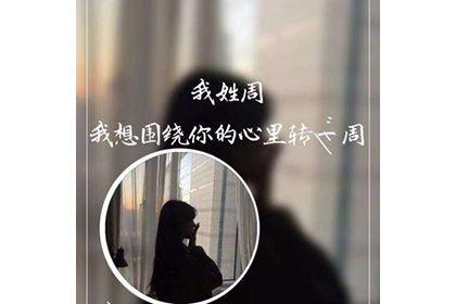 周氏家族的历史起源故事