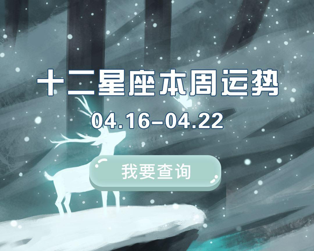 本周星座运势【2018.04.16-04.22】星座周运势
