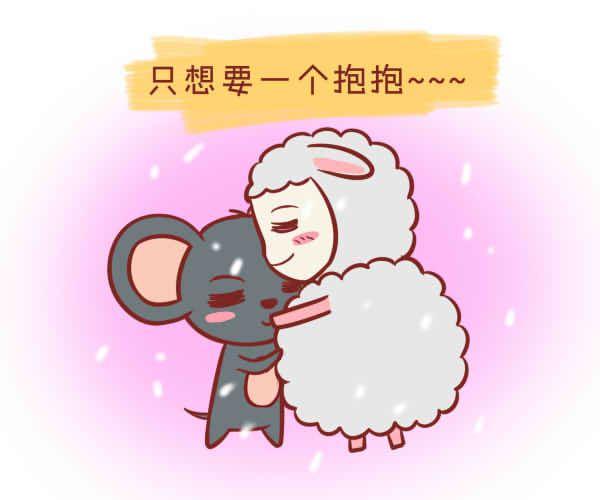 属羊男的如何对待感情