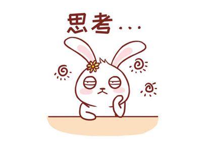 属兔男人的性格和脾气真如此温顺?