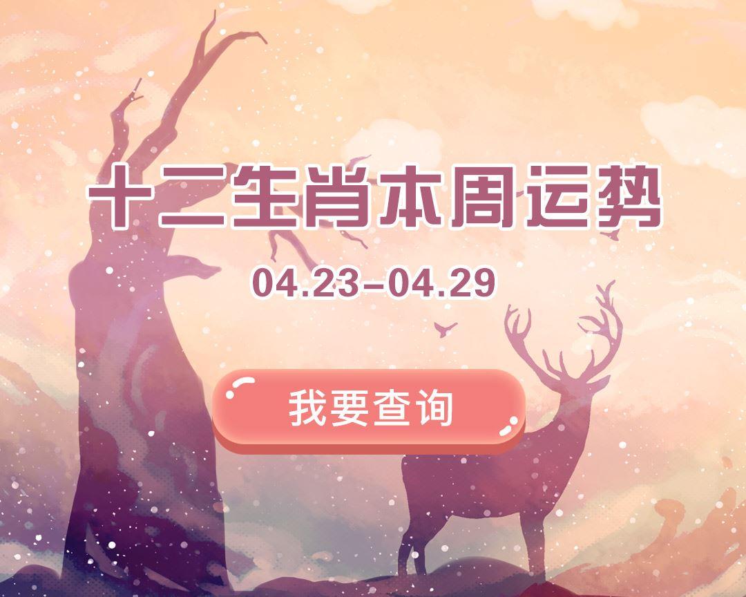 十二生肖周运势【2018.04.23-04.29】