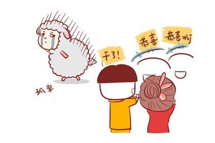 属羊分手后真的会虐待自己吗?