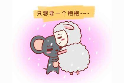 怎么征服属羊男,让他爱上你?