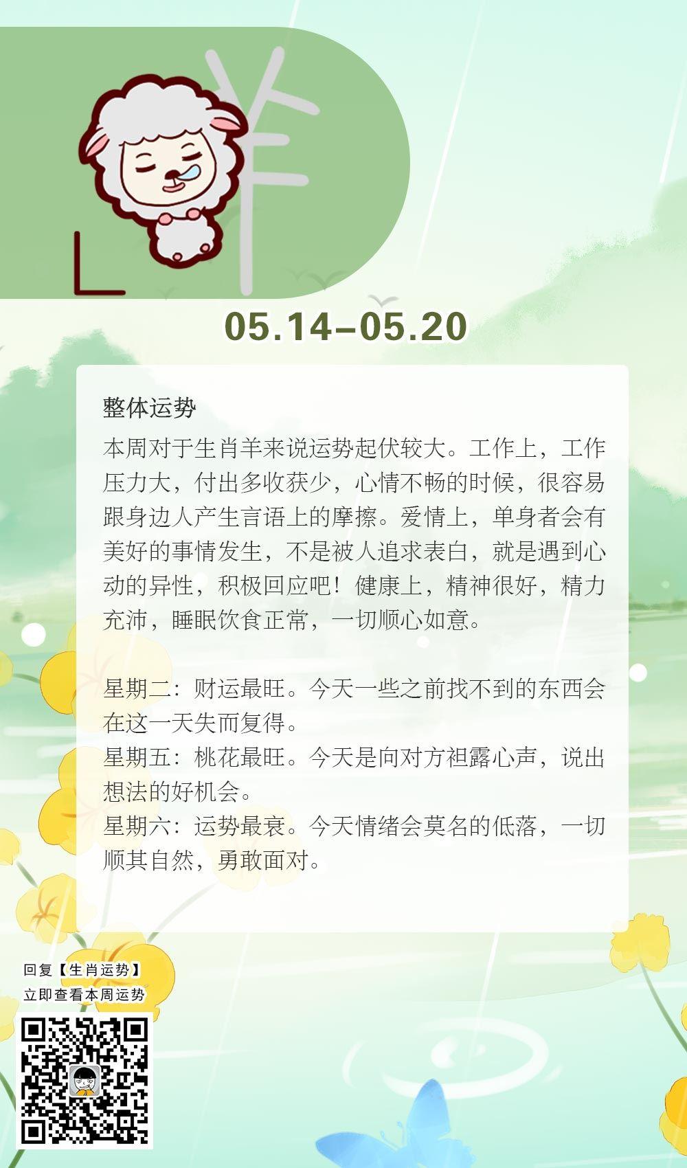 生肖羊本周运势【2018.05.14-05.20】