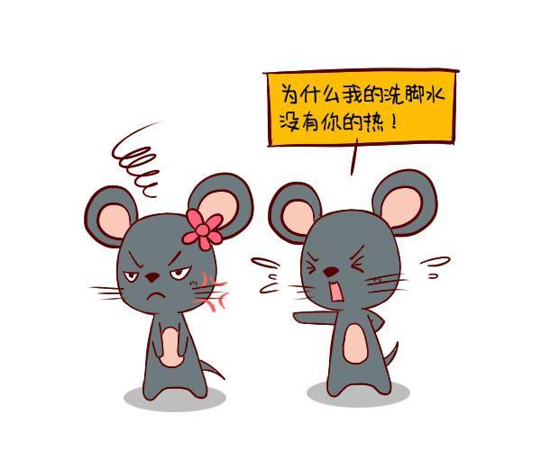 属鼠男不喜欢你的表现,和你玩失踪