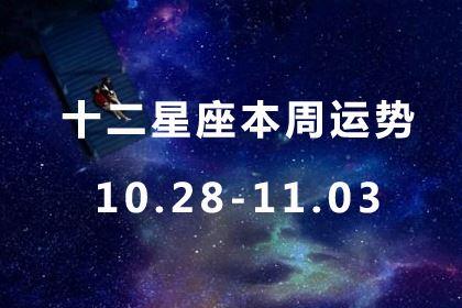 十二星座本周运势查询【2018.10.28-2018.11.03】星座周运势
