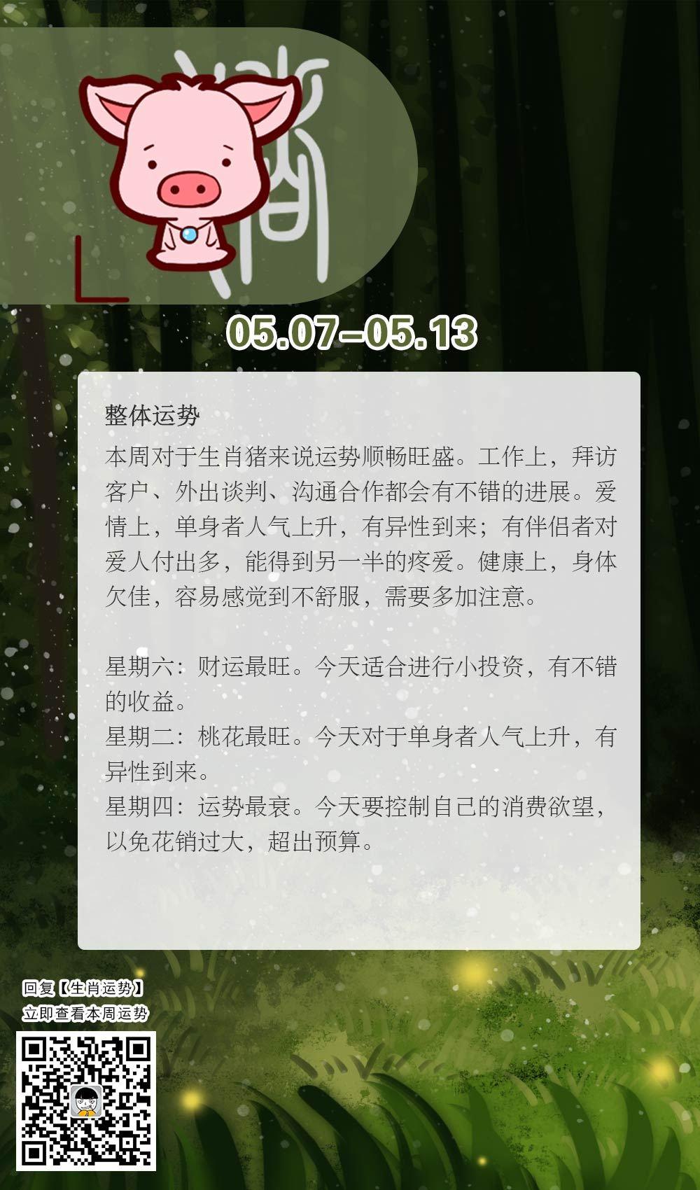 生肖猪本周运势【2018.05.07-05.13】