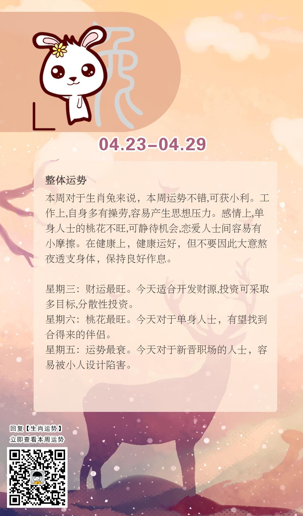 生肖兔本周运势【2018.04.23-04.29】