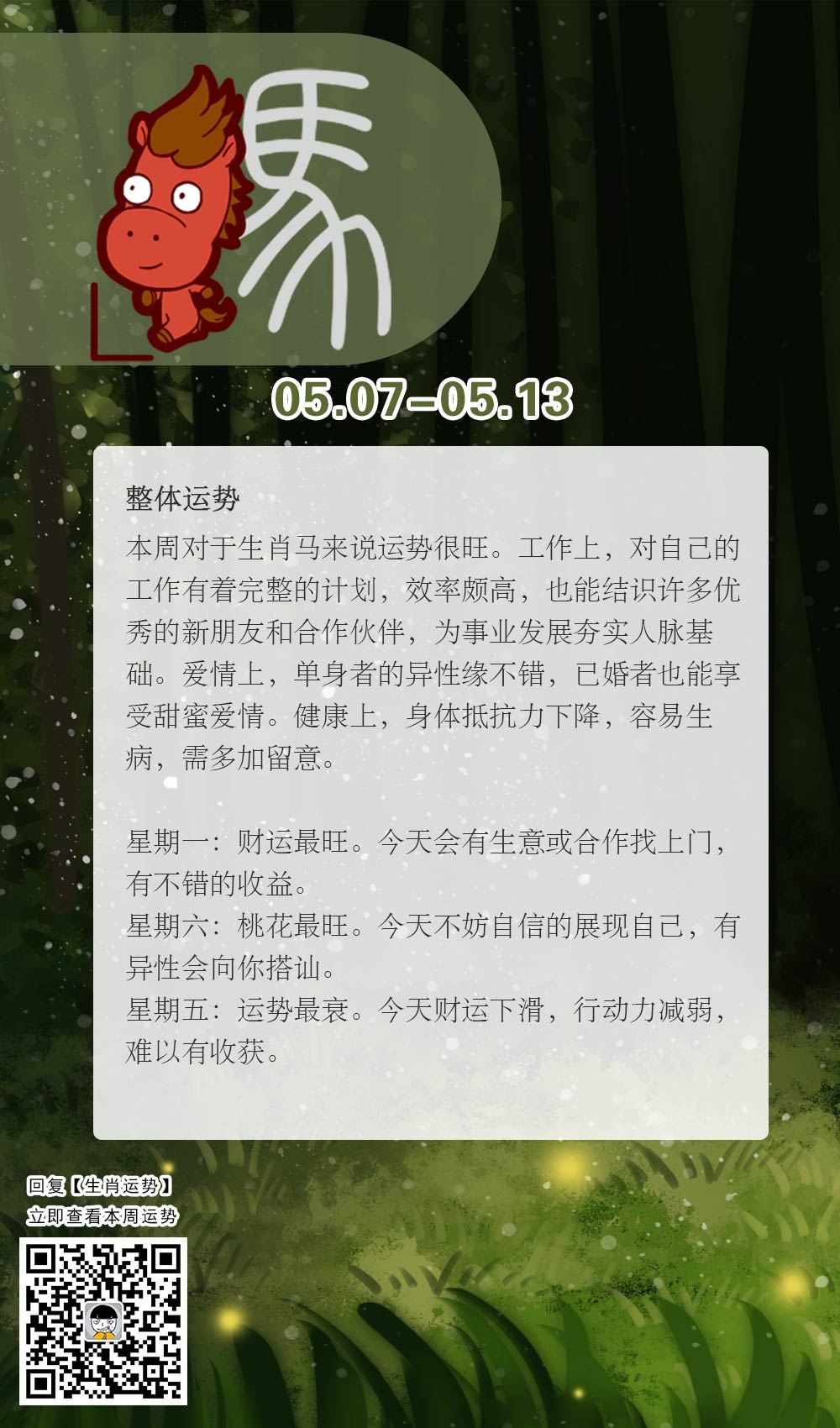 生肖马本周运势【2018.05.07-05.13】