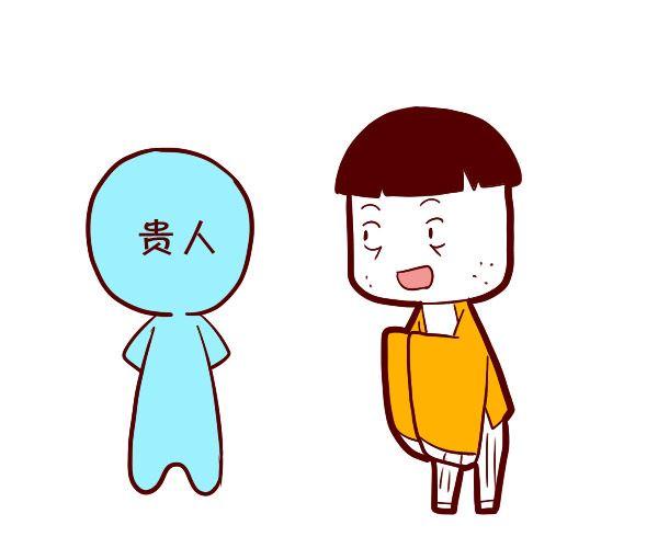 身边的小人与贵人:紫微斗数迁移宫有天魁或天钺或左辅或右弼的人