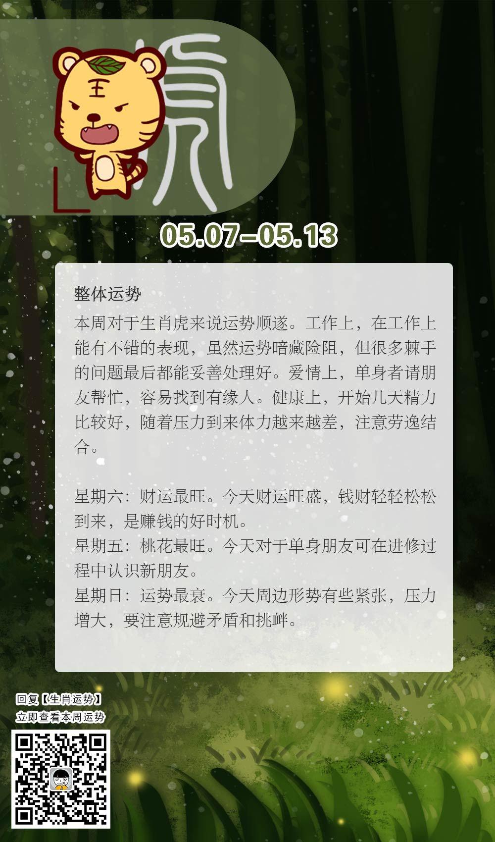 生肖虎本周运势【2018.05.07-05.13】