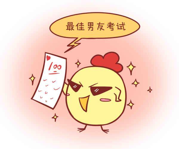 属鸡男的如何对待感情,用浪漫去爱你