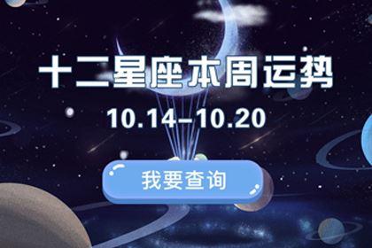 本周星座运势【2018.10.14-2018.10.20】星座周运势