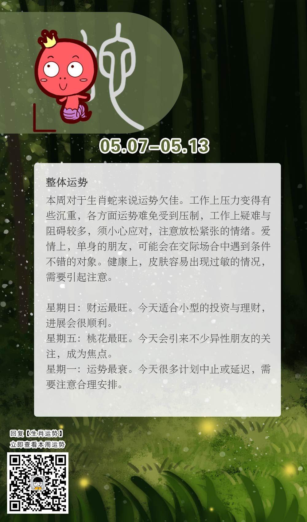 生肖蛇本周运势【2018.05.07-05.13】
