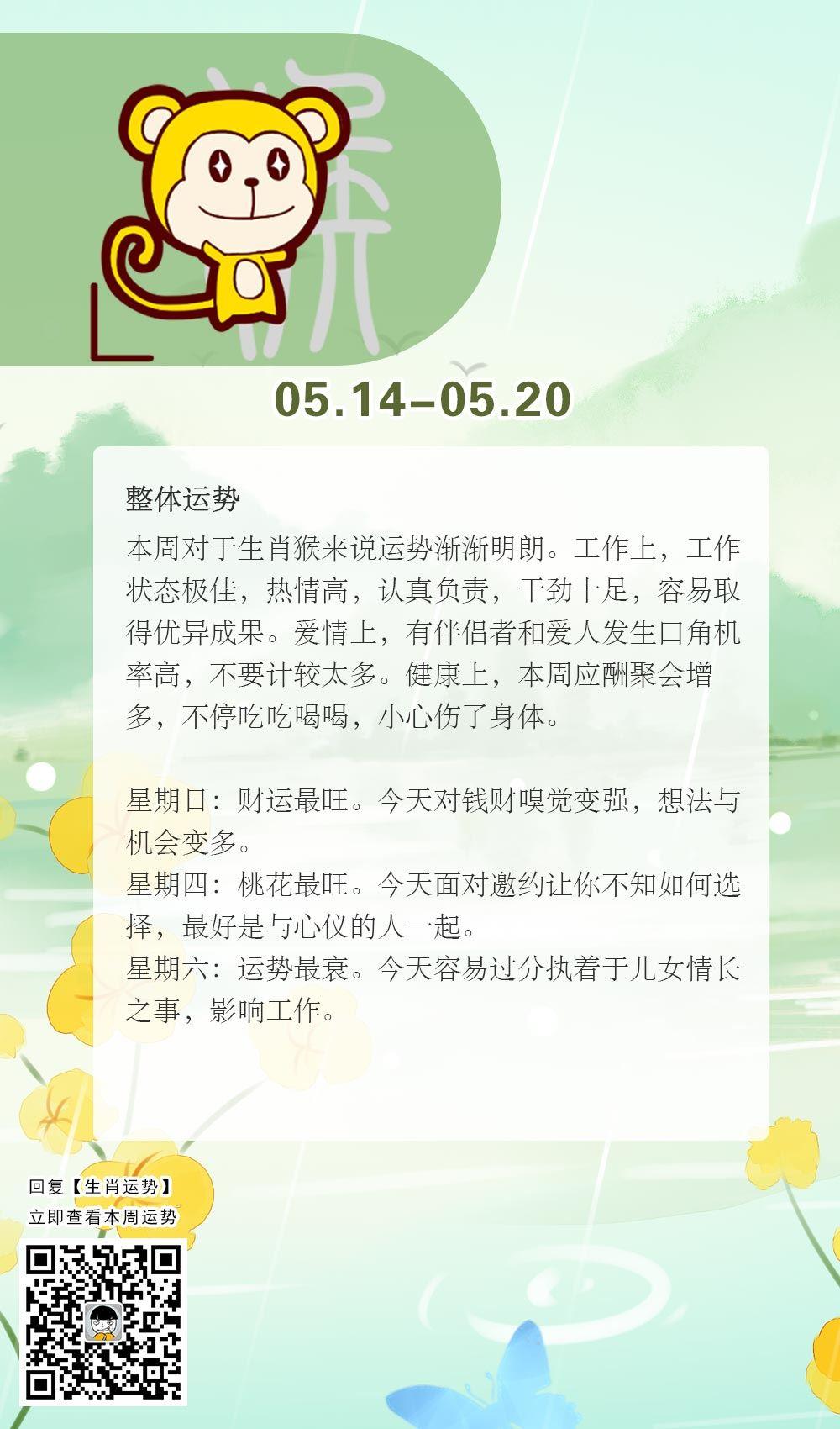 生肖猴本周运势【2018.05.14-05.20】