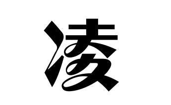 凌氏的起源 凌姓起源地 凌姓起源及简介