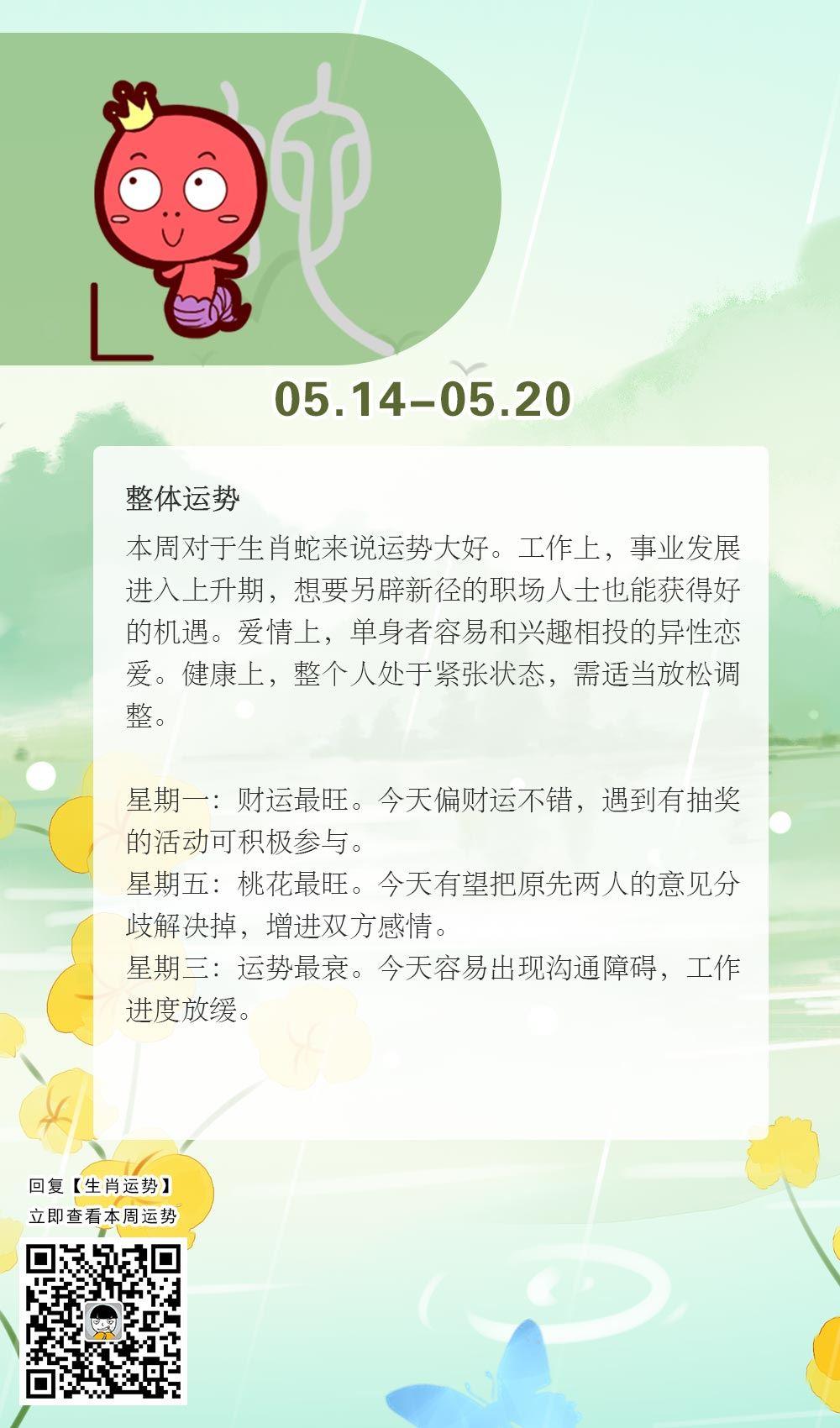 生肖蛇本周运势【2018.05.14-05.20】