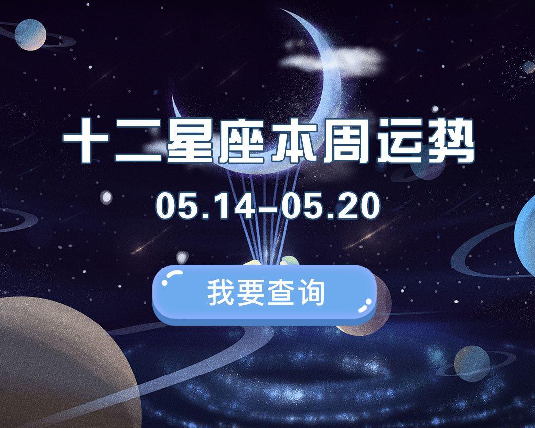 本周星座运势【2018.05.14-05.20】星座周运势