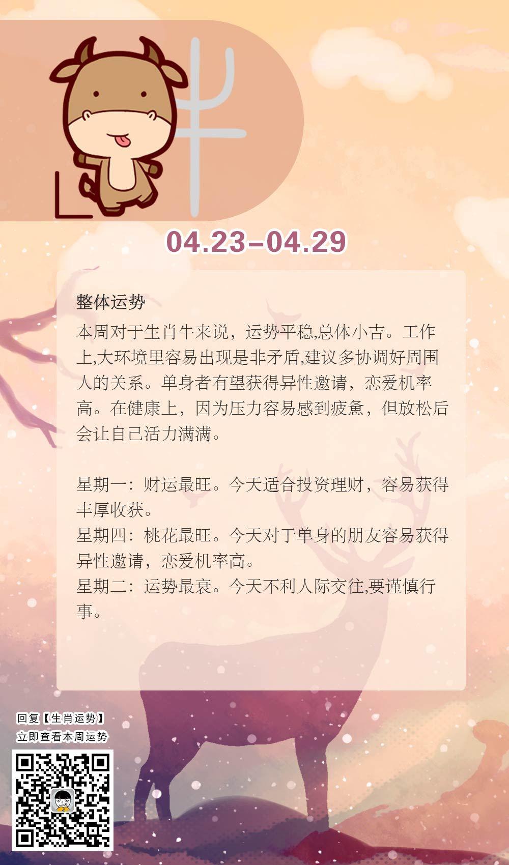 生肖牛本周运势【2018.04.23-04.29】