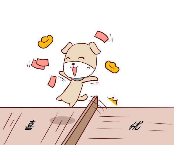 属狗的偏财运怎么样,财来财去一场空!