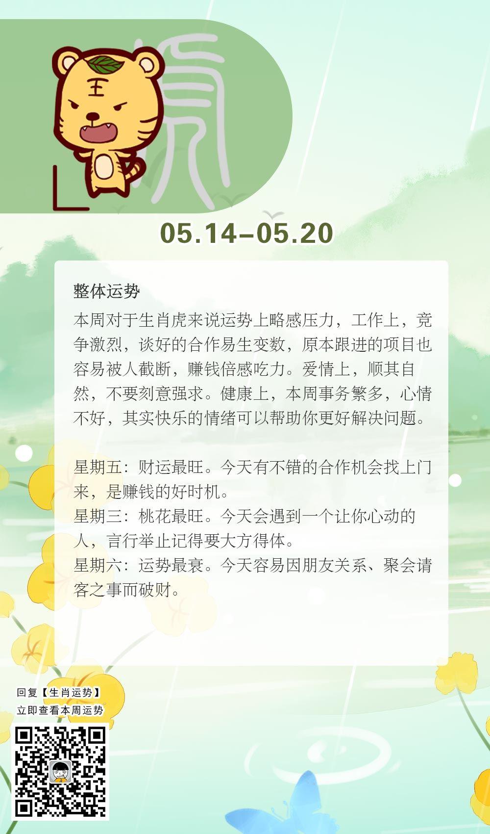 生肖虎本周运势【2018.05.14-05.20】