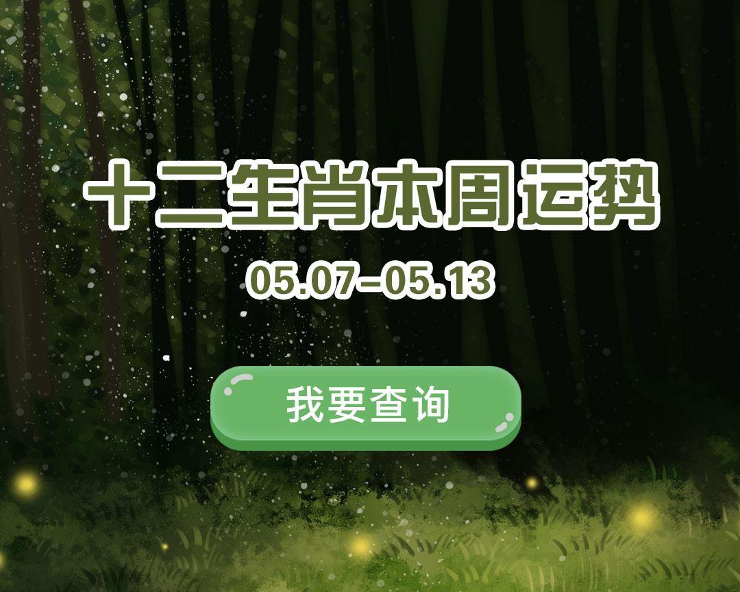 十二生肖周运势【2018.05.07-05.13】