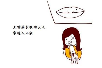 上嘴唇长痣的女人好吗?常常遇人不淑!