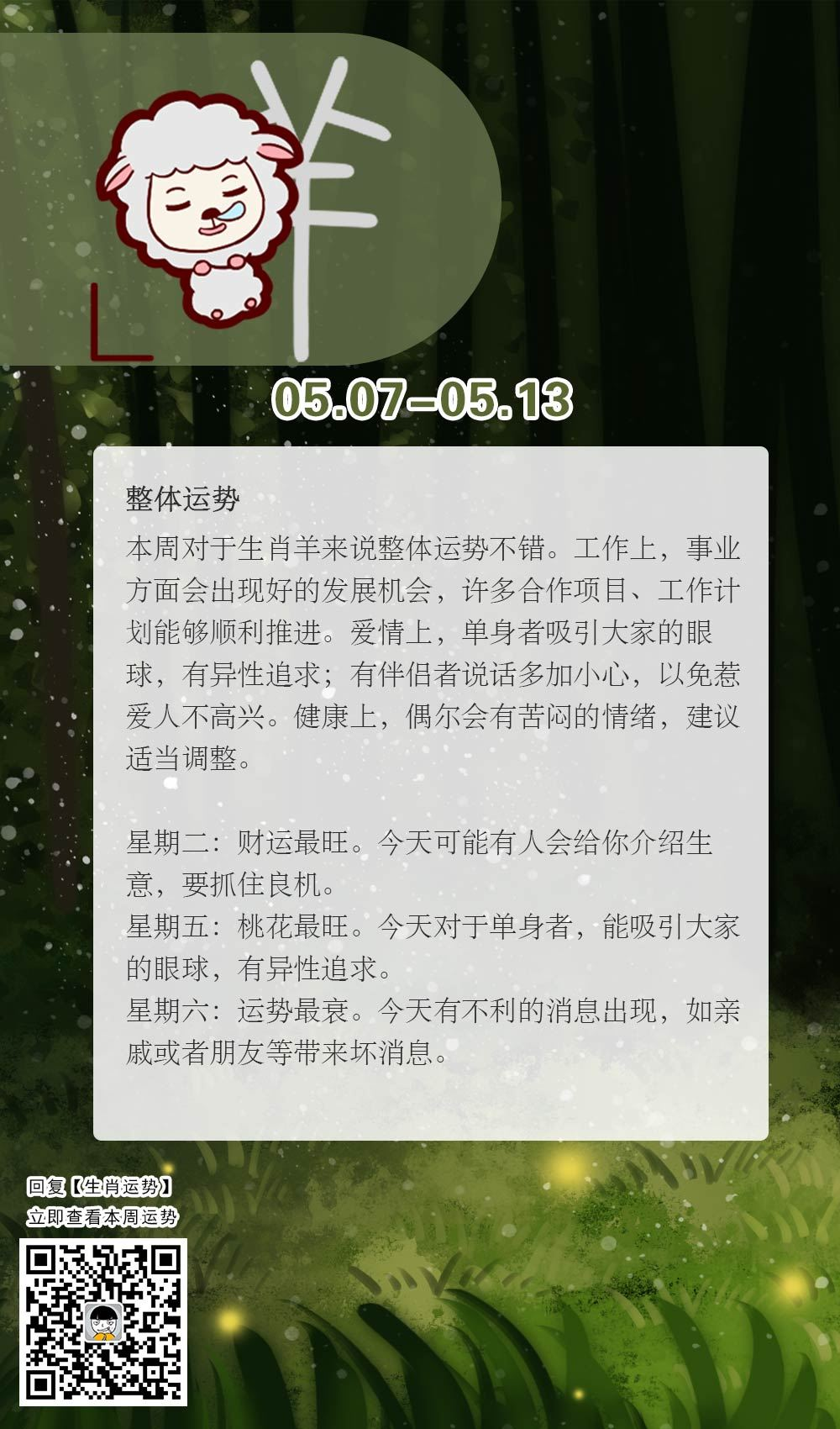生肖羊本周运势【2018.05.07-05.13】