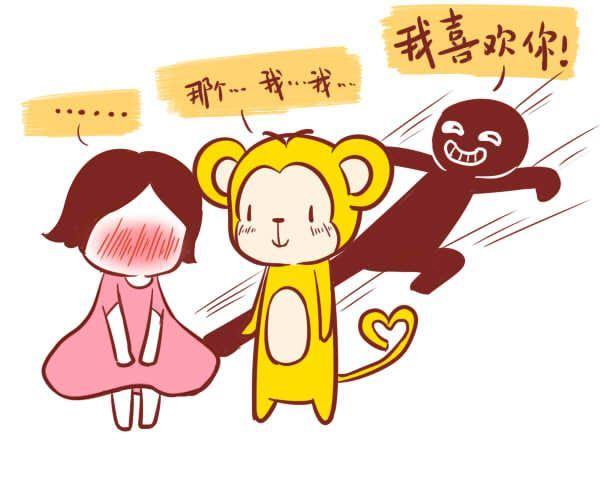 属猴的爱情观是什么样的