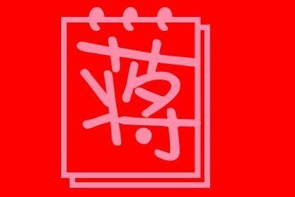 蒋氏的历史人物 蒋姓明星名人