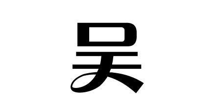 吴氏的起源 吴姓起源地 吴姓起源及简介