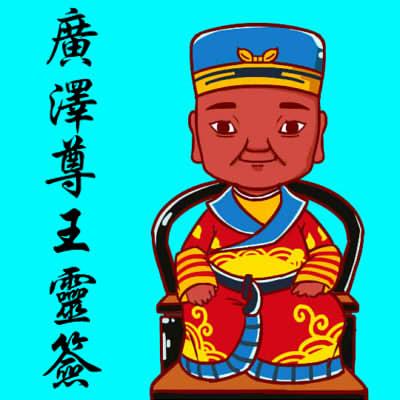 广泽尊王灵签