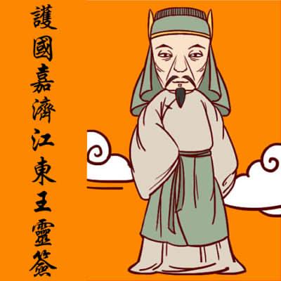 护国嘉济江东王灵签