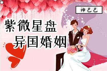 你是能够远嫁给外国人的八字吗?