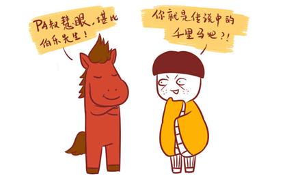 属马的性格和命运怎么样,看完你就懂了!