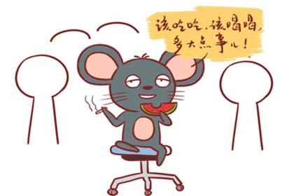 属鼠的性格和命运大分析,看了你就会发现!