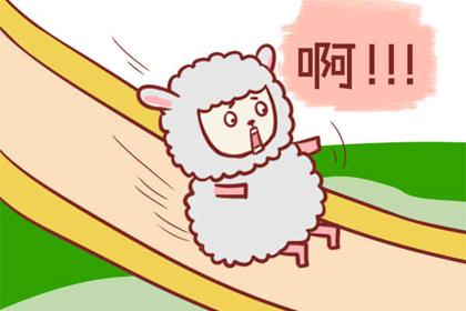 2015年生生肖属羊的小朋友2019年运势查询
