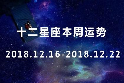 十二星座本周星座运势查询【2018.12.16-2018.12.22】