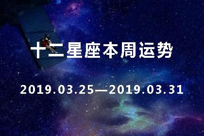 十二星座本周星座运势查询【2019.03.25-2019.03.31】