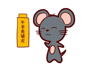 生肖鼠本命年是哪些年?屬鼠人運勢好不好