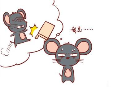 生肖鼠本命年是哪些年?属鼠人运势好不好