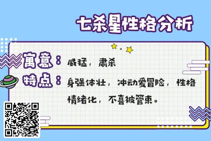 紫微斗数看长相容貌:紫微十四主星为七杀星的人