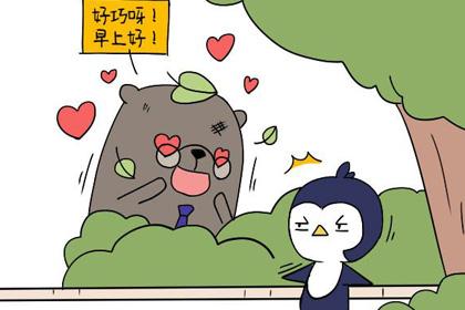 摩羯座本周星座运势查询【2019.01.14-2019.01.20】