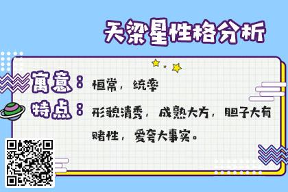 紫微斗数看性格变化:紫微十四主星为天梁星的人