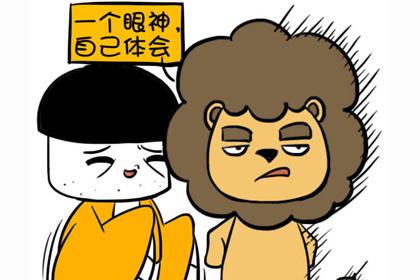 狮子座黑化后有多可怕,专行霸道吗?