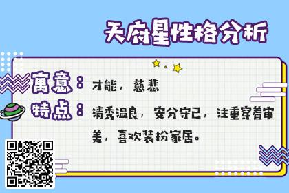 紫微斗数看长相容貌:紫微十四主星为天府星的人