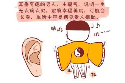 耳朵后面有痣的男人,一生命运如何,有喜有忧!